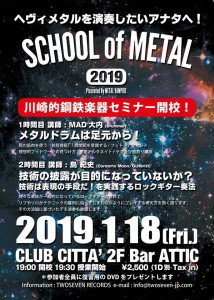 SCHOOL of METAL
