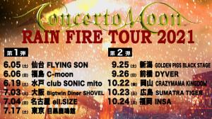 rain fire tour 2021_第二弾