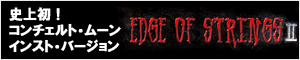 Edge of Strings Ⅱ