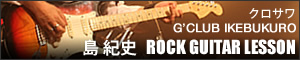島 紀史 ROCK GUITAR LESSON