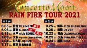 rainfiretour2021_第二弾