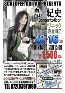guitarclinic121216