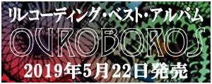 "OUROBOROS"" title="