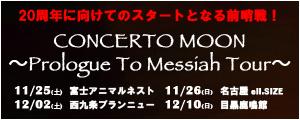 Prologue To Messiah Tour