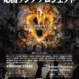 king210901