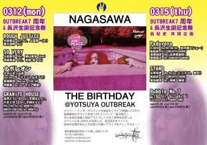 nagasawabirthday12-2
