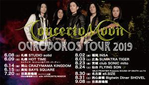 ouroboros-tour-2019