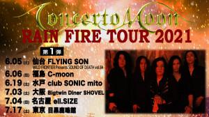 rain fire tour2021